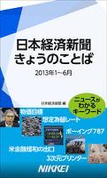 日本経済新聞 きょうのことば 2013年1~6月