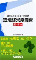 環境経営度調査 2014年版 省エネ性能、競争力に直結
