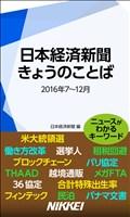 日本経済新聞 きょうのことば 2016年7~12月