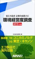 環境経営度調査 2015年版 省エネ追求 企業の成長力に