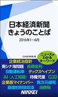 日本経済新聞 きょうのことば 2016年1~6月