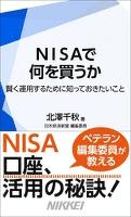 NISAで何を買うか 賢く運用するために知っておきたいこと