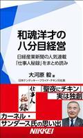 和魂洋才の八分目経営 日経産業新聞の人気連載「仕事人秘録」をまとめ読み