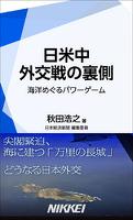 日米中 外交戦の裏側 海洋めぐるパワーゲーム