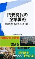 円安時代の企業戦略 国内生産、為替予約、値上げ…