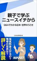 親子で学ぶ ニュースイチから Q&Aでわかる日本・世界のうごき