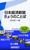 日本経済新聞 きょうのことば 2014年1~6月