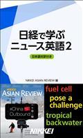 日経で学ぶニュース英語2 日本語対訳付き