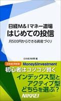 『はじめての投信 日経M&Iマネー道場 月500円からできる資産づくり』の電子書籍