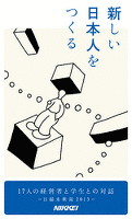 新しい日本人をつくる 17人の経営者と学生との対話 日経未来面 2013