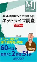 ネットライフ調査 2013年版 ネット消費はシニアがけん引
