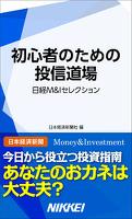 初心者のための投信道場 日経M&Iセレクション