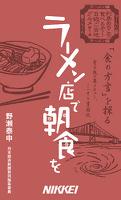 ラーメン店で朝食を 「列島あちこち 食べるぞ! B級ご当地グルメ」第1巻 featuring ラーメン