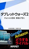タブレットウォーズ2 iPad mini登場 戦場は7型に