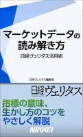 マーケットデータの読み解き方 日経ヴェリタス活用術