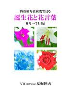 四枚組写真構成で見る誕生花と花言葉6~7月編