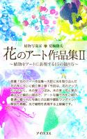 植物写真家 夏梅陸夫 花のアート作品集II~植物をアートに表現する15の撮り方~