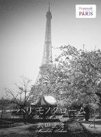 パリ モノクローム