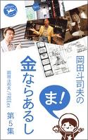 岡田斗司夫の「ま、金ならあるし」第5集