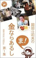 岡田斗司夫の「ま、金ならあるし」第1集