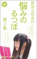 岡田斗司夫の「悩みのるつぼ」第3集
