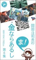 岡田斗司夫の「ま、金ならあるし」第6集