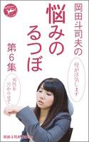 岡田斗司夫の「悩みのるつぼ」第6集