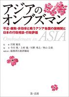 アジアのオンブズマン