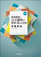 逐条解説 公文書等の管理に関する法律(第3版)