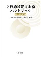 文教施設災害実務ハンドブック 第二次改訂版