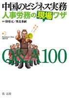 中国のビジネス実務 人事労務の現場ワザ Q&A100