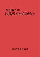 法律家のための税法(新訂第五版)
