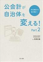 公会計が自治体を変える!Part2-単式簿記から複式簿記へ