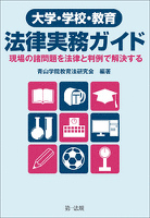 大学・学校・教育 法律実務ガイド―現場の諸問題を法律と判例で解決する―