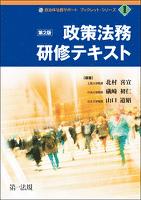 自治体法務サポートブックレット1政策法務研修テキスト第2版