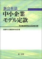 新会社法 中小企業モデル定款 -株式譲渡制限会社定款参考例-