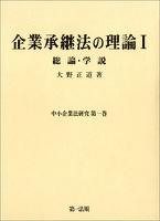 企業承継法の理論 I (中小企業法研究第一巻)