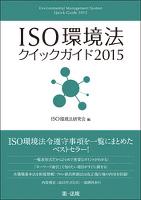ISO環境法クイックガイド2015