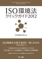 ISO環境法クイックガイド2012
