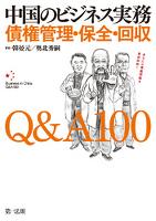 中国のビジネス実務 債権管理・保全・回収 Q&A100