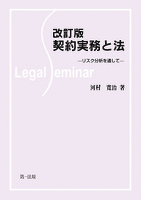 改訂版 契約実務と法-リスク分析を通して-
