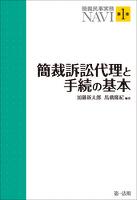 簡裁民事実務NAVI 第1巻 簡裁訴訟代理と手続の基本