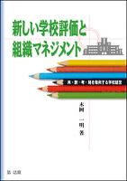 新しい学校評価と組織マネジメント