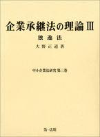 企業承継法の理論 III (中小企業法研究第三巻)