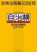 自治体法務検定公式テキスト 政策法務編 平成26年度検定対応