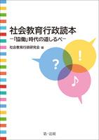 社会教育行政読本-「協働」時代の道しるべ-