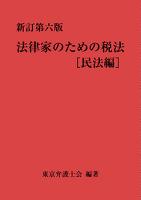 法律家のための税法(新訂第六版)[民法編]