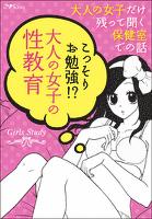 Girls Study★大人の女子だけ残って聞く保健室での話