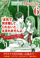 My story ~恋愛体験小説~6 クリスマスだけはもっと乱れて…