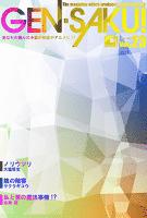 GEN-SAKU! Vol.23